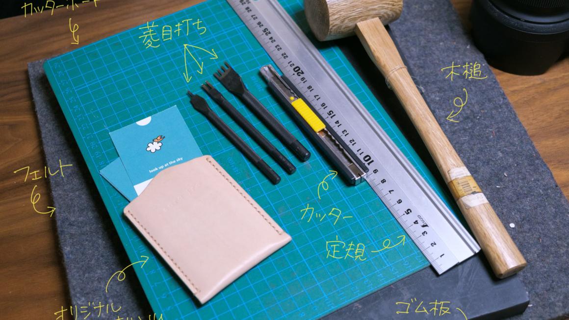  ロ`)レザークラフトの道具(基本編)