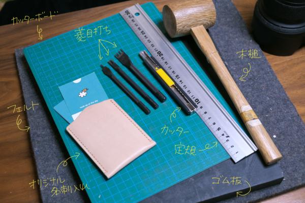 |ロ`)レザークラフトの道具(基本編)